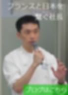 塚田将也株式会社ドゥ・カリテ社長