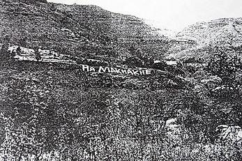'Ha Makhakhe' stones in Hillside (email)