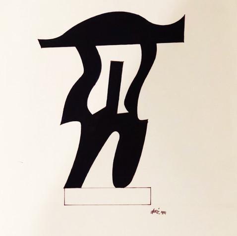 Sculpture Drawing No. 5