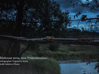 """Фотопроект """"Майская ночь или Утопленница"""" по мотивам Н.В. Гоголя"""