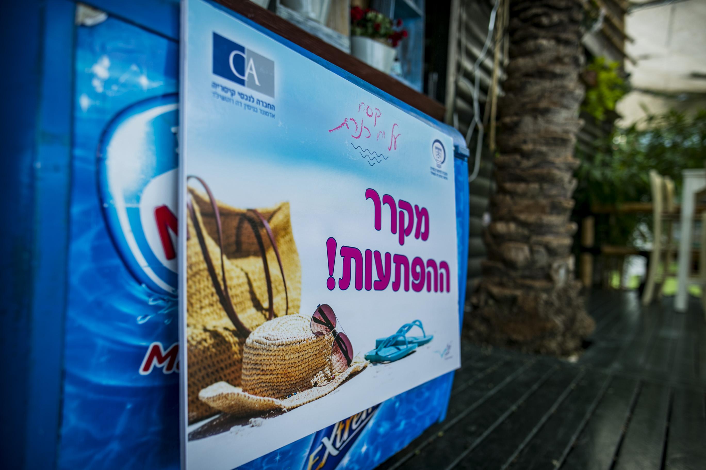 Caesarea_0329