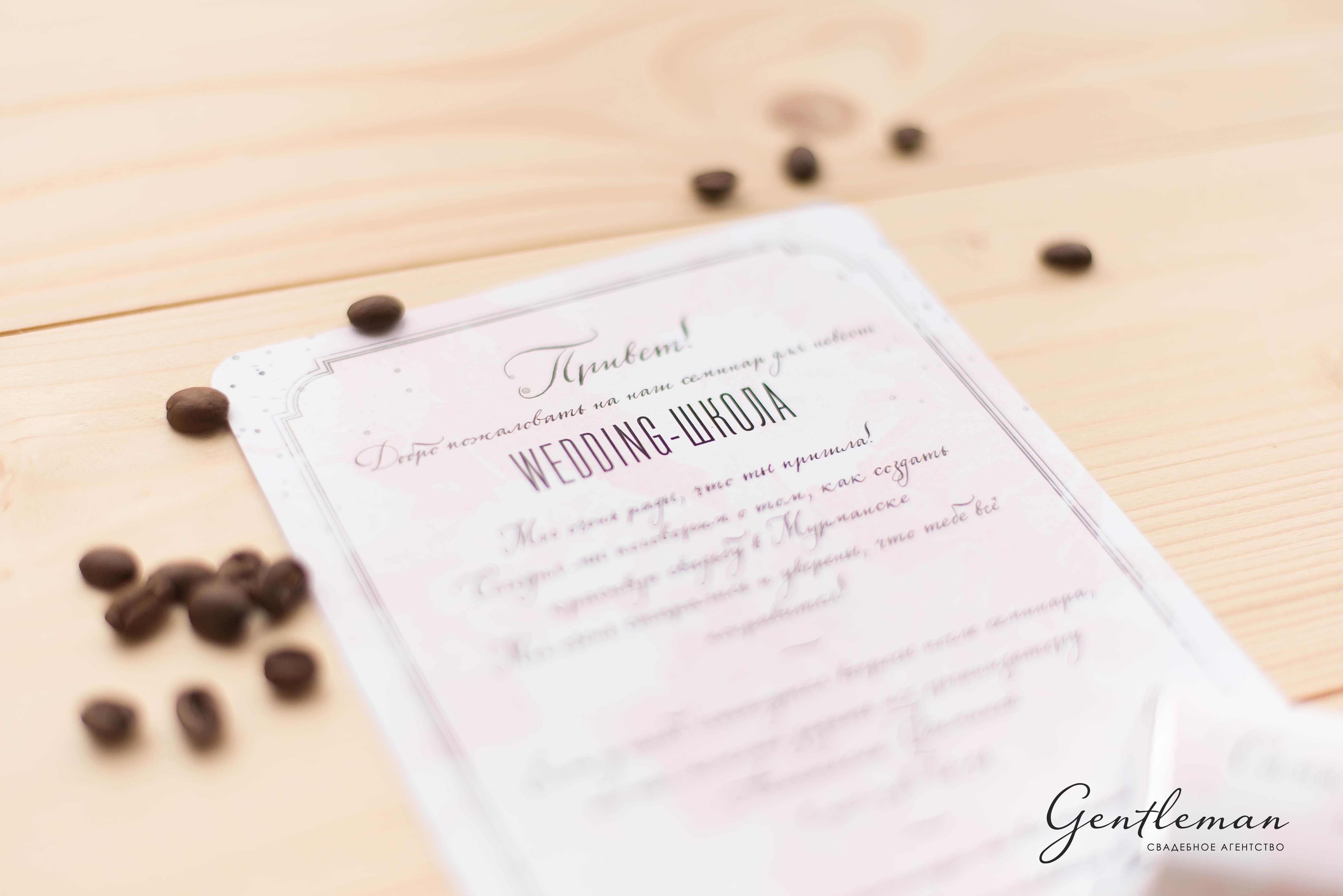 семинар для невест