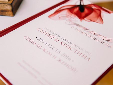 О свадебной церемонии