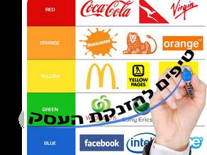 מה הקשר בין צבעים, עסקים קטנים ומכירות?!