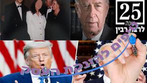 """רצח רוה""""מ רבין, טראמפ וביידן – והעסק העצמאי שלך?!"""