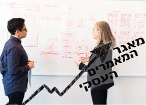 הפיכת שיתוף פעולה למודל עסקי