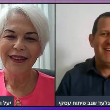 יעל וכמן -יועצת תדמית וסטיילינג