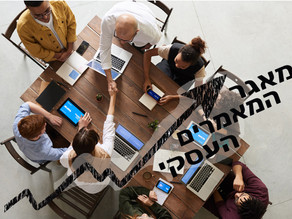 הגדלת מכירות באמצעות מפגשי נטוורקינג לעסקים