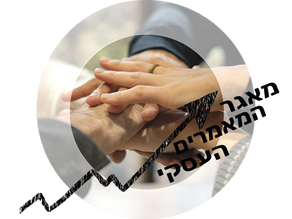 שיתוף פעולה עסקי במקום גיוס עובדים