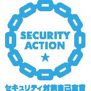 「SECURITY ACTION」一つ星を宣言しました