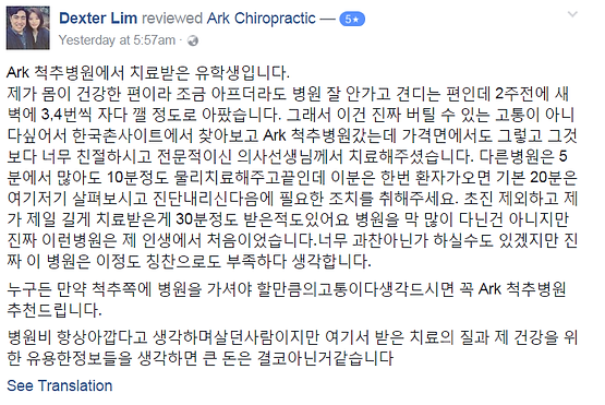 Ark Chiropractic fusionopolis one-north buona vista Testimonial spine corrected posture relief improved quality of life reduce joint muscle pain stiffness discomfort increase flexibility neck aches headaches low back pain Daniel Tiong Wee tan