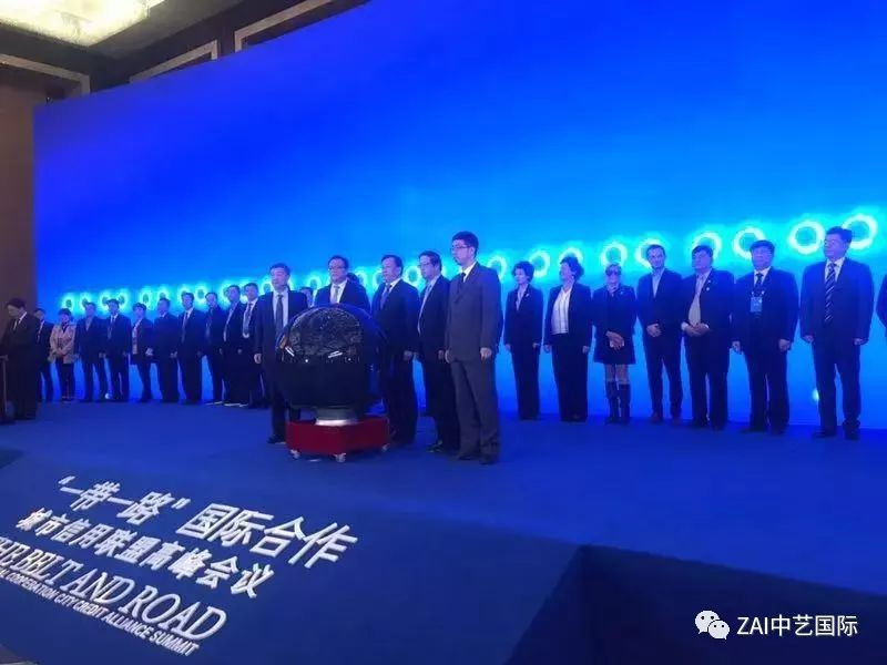 2018 One Belt, One Road - 一带一路 ZAI