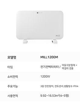MILL1200.jpg