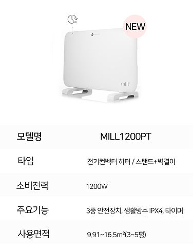 MILL1200PT.jpg