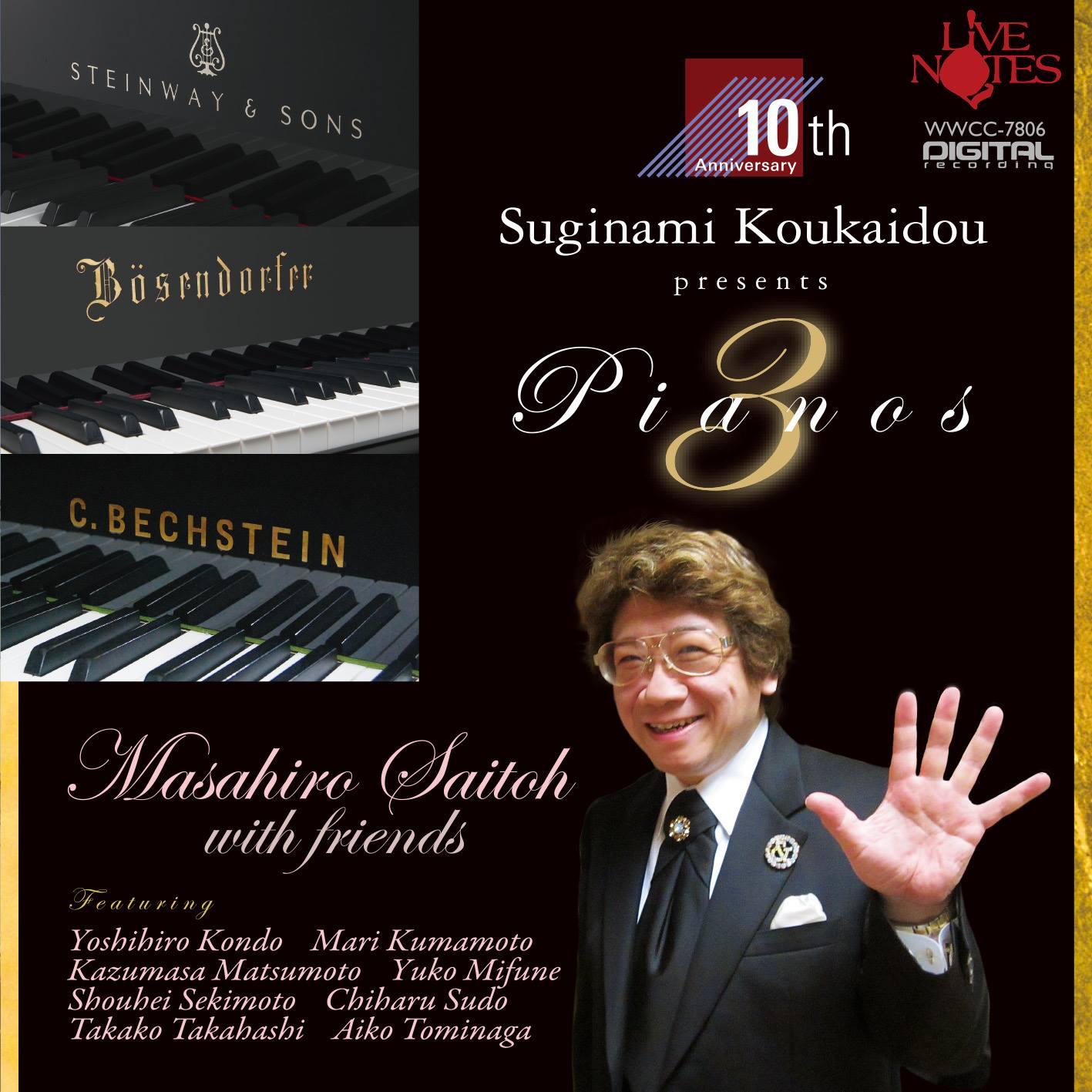 杉並公会堂・華麗なるピアノ3重弾!斎藤雅広と仲間たち