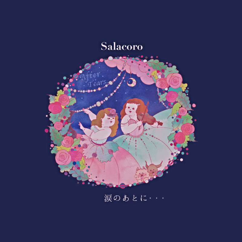 「Salacoro」1stミニアルバム『涙のあとに・・・』