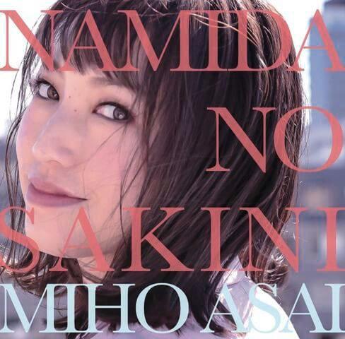 Namida no Saki ni