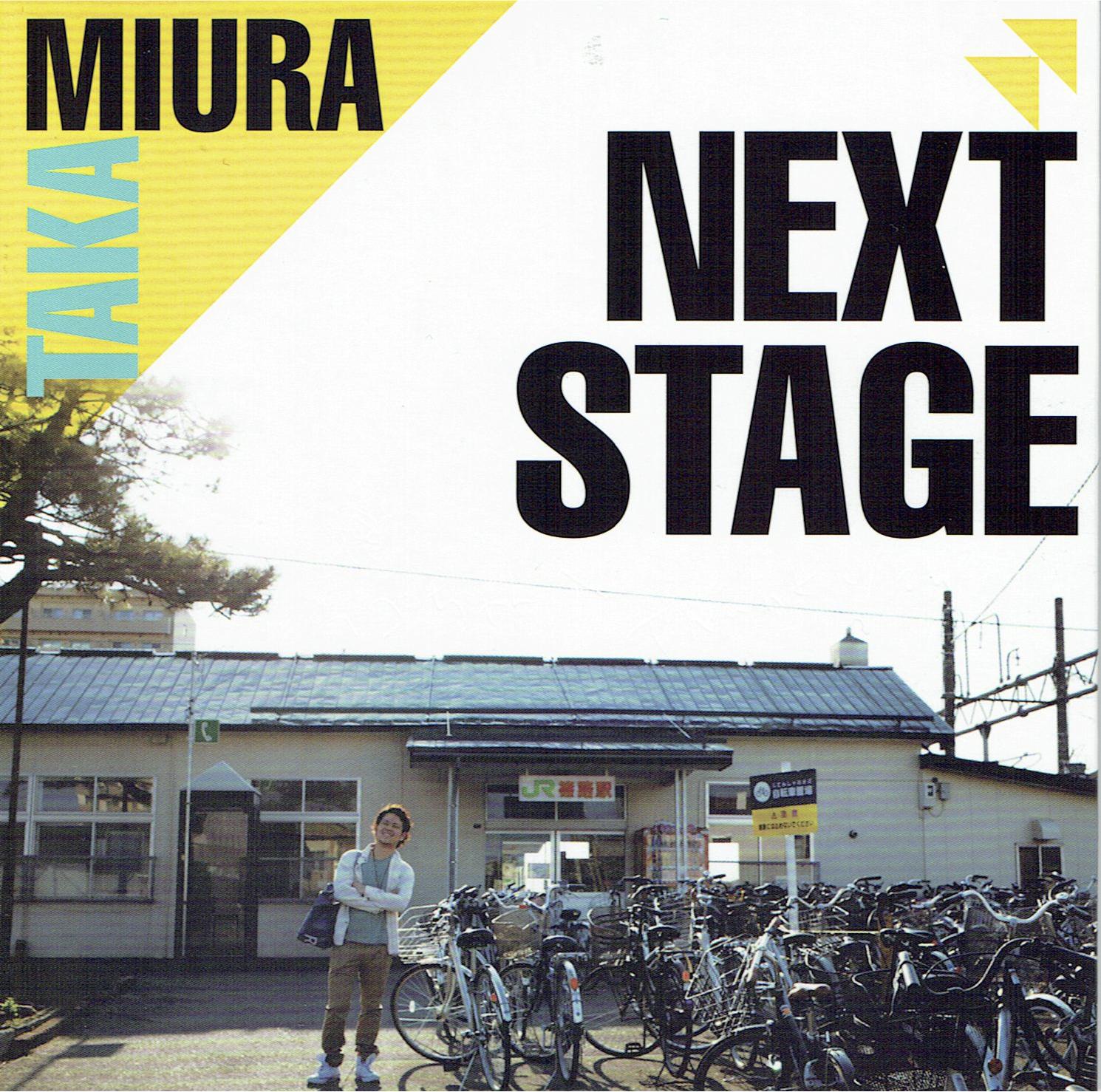 三浦タカ『NEXT STAGE』