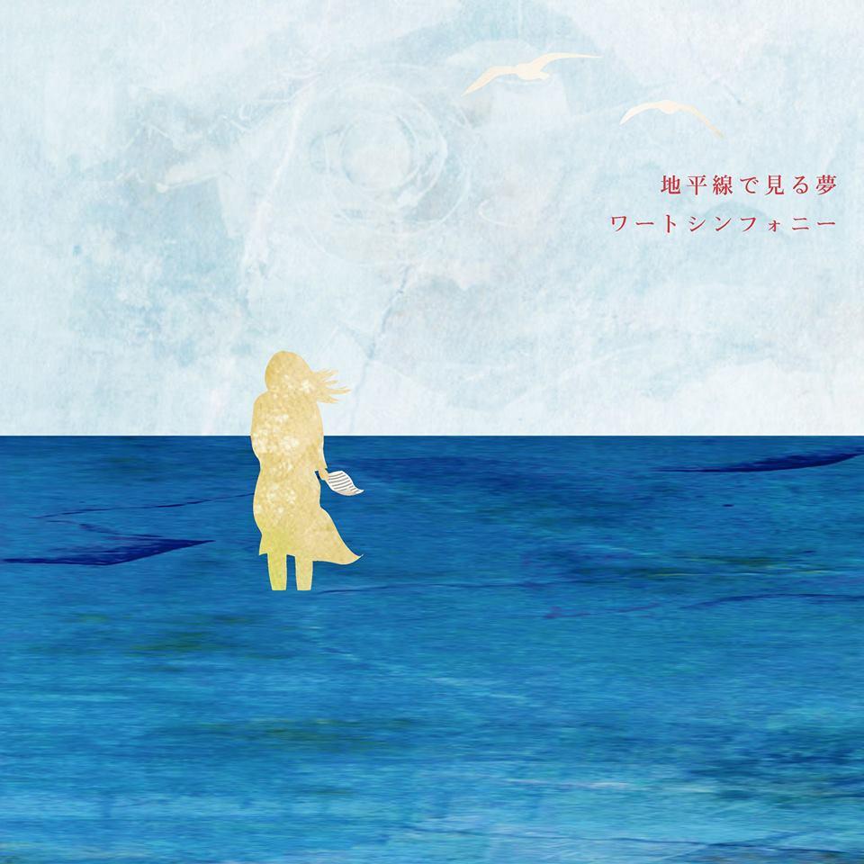 ワートシンフォニー 2nd album 「地平線で見る夢」