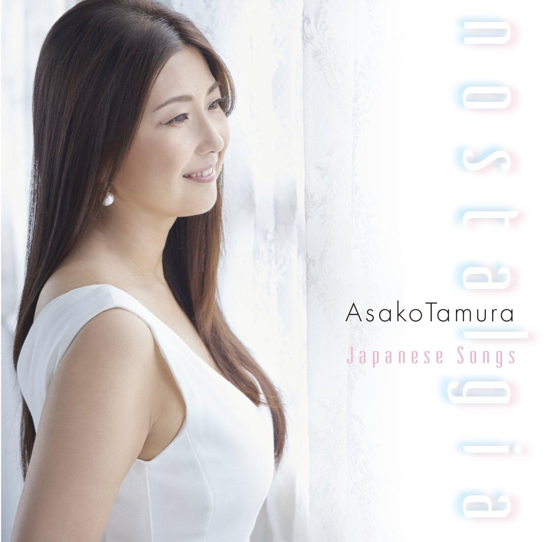 田村麻子『ノスタルジア-日本の歌-』