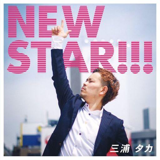 三浦タカ NEW STAR!!!
