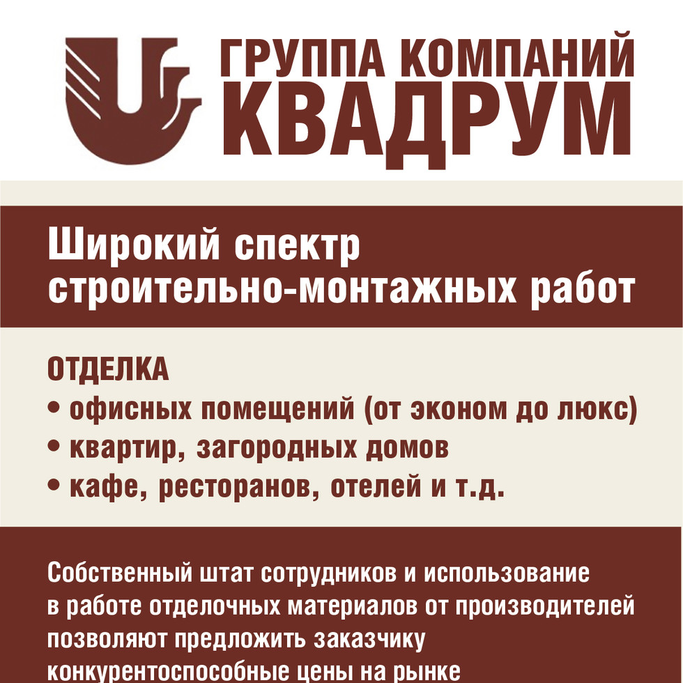 62031_2ГК_Квадрум_ООО-02.jpg
