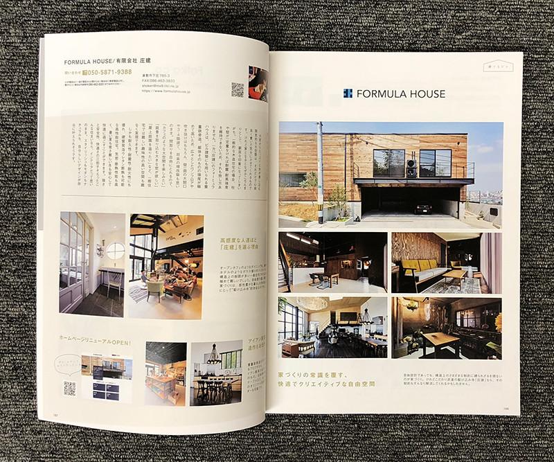 暮らすびとokayama vol.10 建てるびと