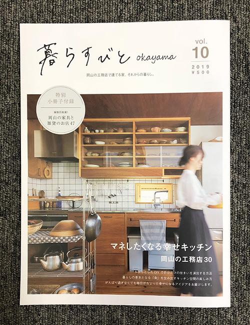 暮らすびとokayama vol.10 表紙