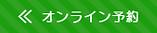 オンライン予約ボタン緑2.png
