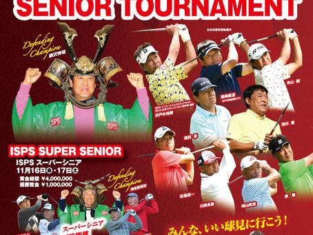 ISPS HANDA CUP フィランスロピーシニアトーナメント 11/15~17 開催