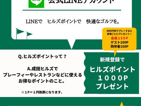 LINE公式アカウント開設とオンライン予約リニューアルのお知らせ