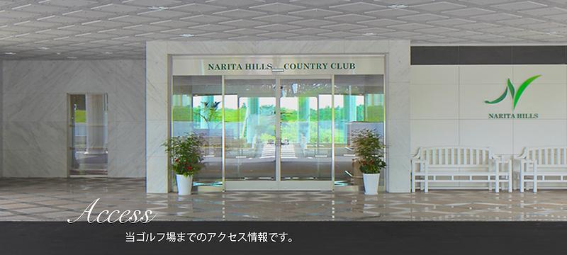 成田 ゴルフ場 アクセス