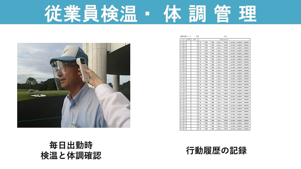 従業員検温・体調管理