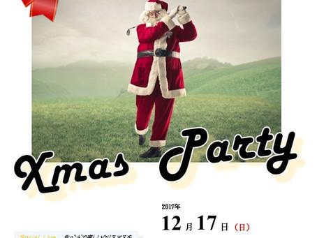12/17(日)会員様限定クリスマスパーティー♪ ご家族様お揃いでお越し下さい