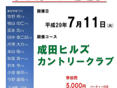 成田ヒルズプロアマCUP お知らせ