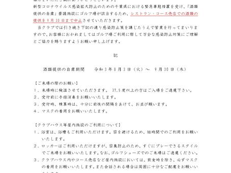【9/10更新】緊急事態宣言に伴う酒類提供について