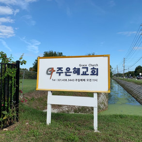 Church Sign_Front.jpeg