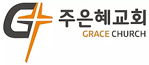 주은혜교회 이미지 파일 (1).webp