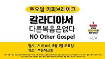 갈라디아서 성경공부 광고.001.JPG