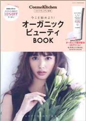 オーガニック・ビューティ・BOOK