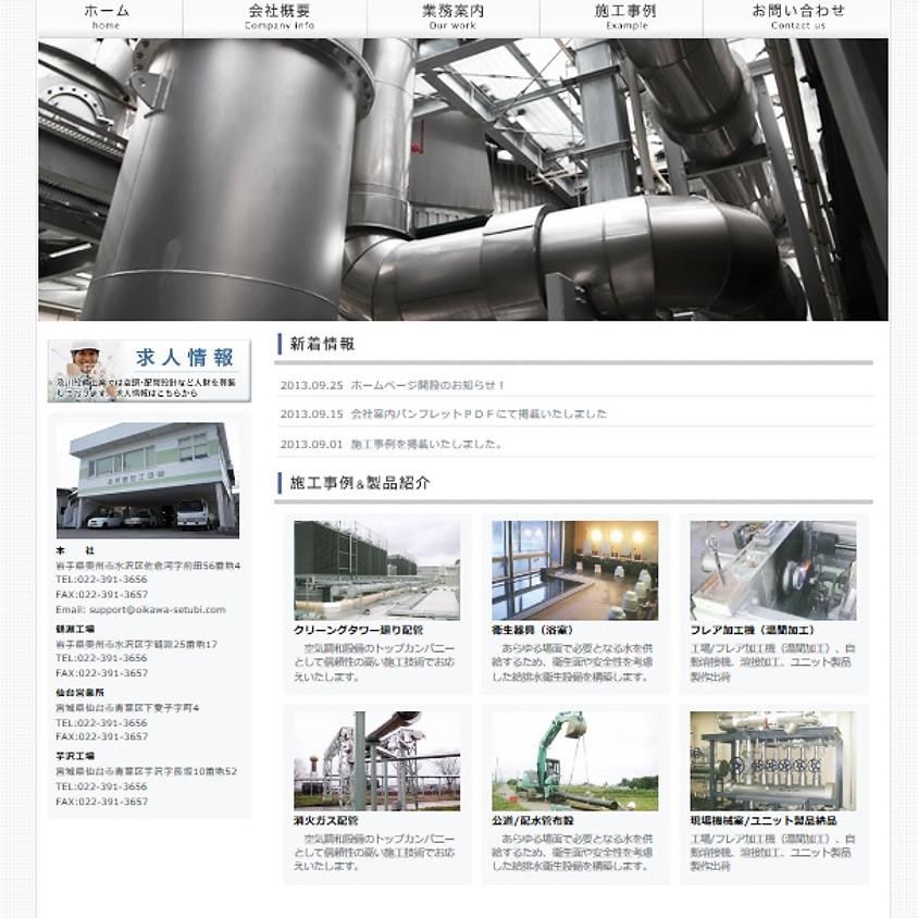 ホームページ開設のお知らせ!