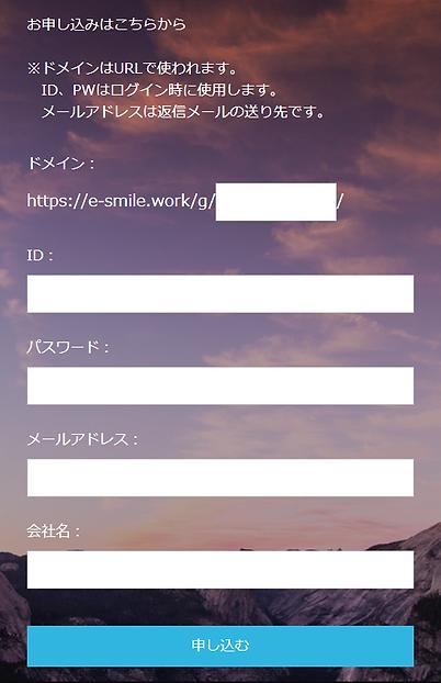 application_form_slim.png