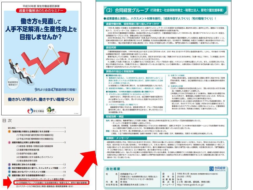 20180825_厚労省テキストに合同経営.JPG