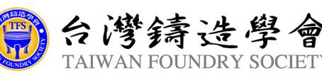 台灣鑄造學會108年會員大會活動