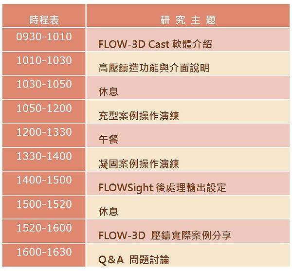 flow3d_cast_workshop.jpg