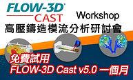 鑄造workshop-index.jpg
