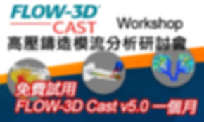 鑄造workshop-index.jpg