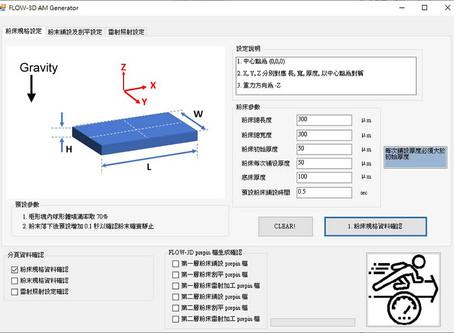 【技術電子報】FLOW-3D 於增材製造(3D列印)之客制化開發應用