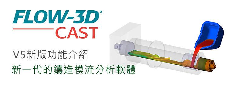 FLOW-3D Cast V5新版功能介紹