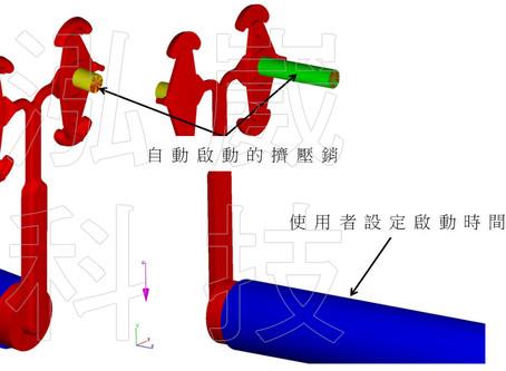 【技術電子報】FLOW-3D擠壓銷模組應用